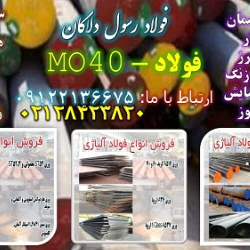 Mo40 فولاد – ورقMo40 – تسمه mo40 -میگلرد Mo40
