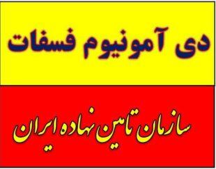 حراج کود دی آمونیوم فسفات گرانول , مایع در تهران