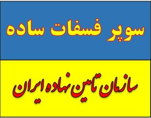 خرید و فروش تک و عمده کود شیمیایی سوپر فسفات در کرمان