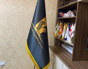 پرچم تشریفات- پرچم رومیزی- پرچم اهتزاز
