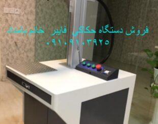 فروش دستگاه لیزر فایبر حکاکی تمامی  فلزات و حک و برش طلا