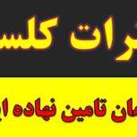 فروش نیترات کلسیم در مشهد