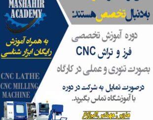 آموزش تخصصی فرز و تراش CNC در آموزشگاه مشاهیر اصفهان