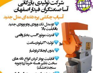 شرکت تولیدی بازرگانی آساصنعتگران فیدار اصفهان