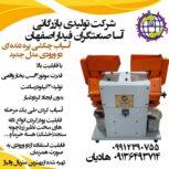 شرکت تولیدی بازرگانی آساصنعت اصفهان