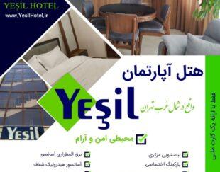 هتل  آپارتمان در تهران جنت اباد شمالی